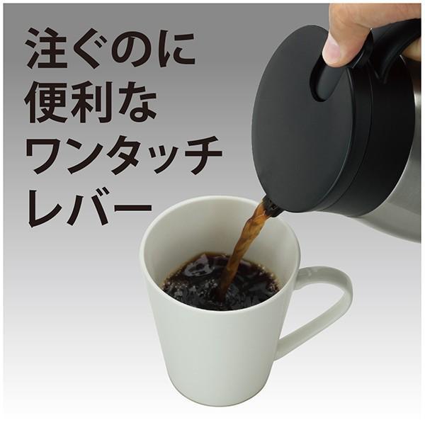 ステンレス カフェサーバー 0.8L 2〜6杯用 コーヒーサーバー 保温 (アトラス)シルバー ブラック ACS-800|roomdesign|03