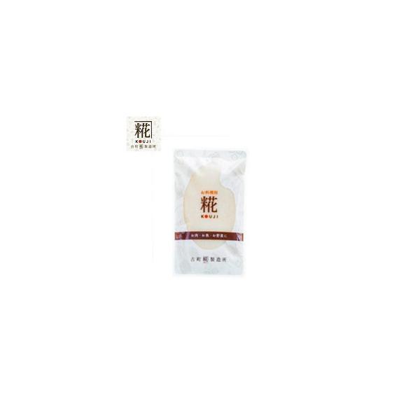 古町糀製造所 お料理用塩糀(塩麹) 200g×10個(同梱・代引き不可)