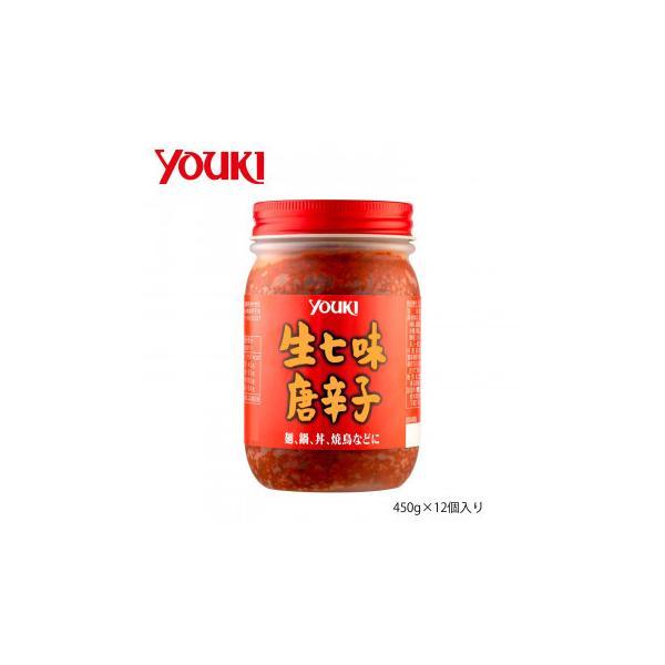 YOUKI ユウキ食品 生七味唐辛子 450g×12個入り 212550(同梱・代引き不可)