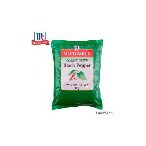 YOUKI ユウキ食品 MC ブラックペッパーあらびき 1kg×5個入り 223007(同梱・代引き不可)