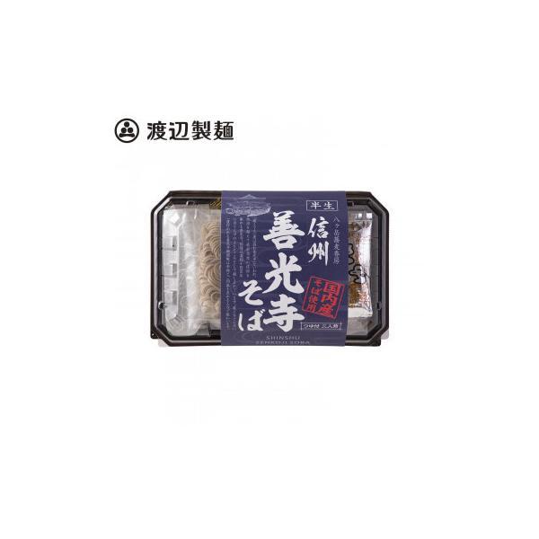 渡辺製麺 国産半生信州善光寺蕎麦2人前つゆ付き 12個 5537(同梱・代引き不可)