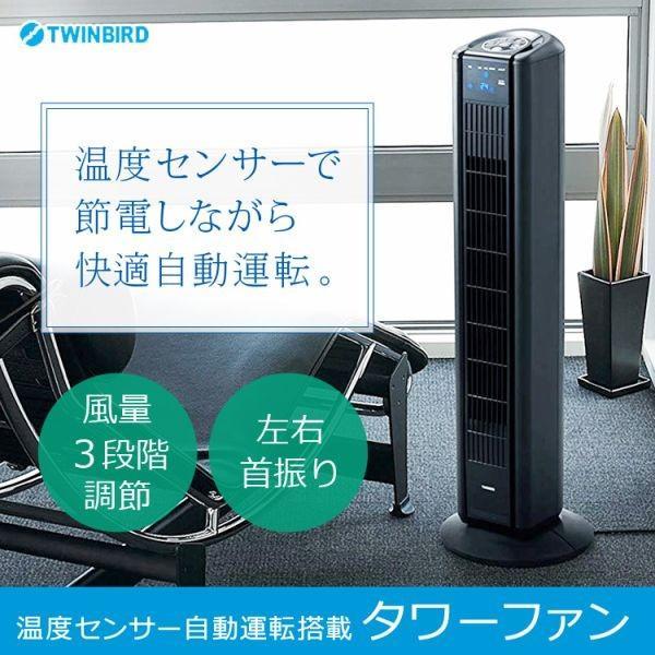扇風機 タワーファン タワー型 節電 首振り パワフル リモコン付 液晶 温度センサー 広範囲 タイマー付 おしゃれ ツインバード TWINBIRD EF-DJ43B ブラック roomdesign