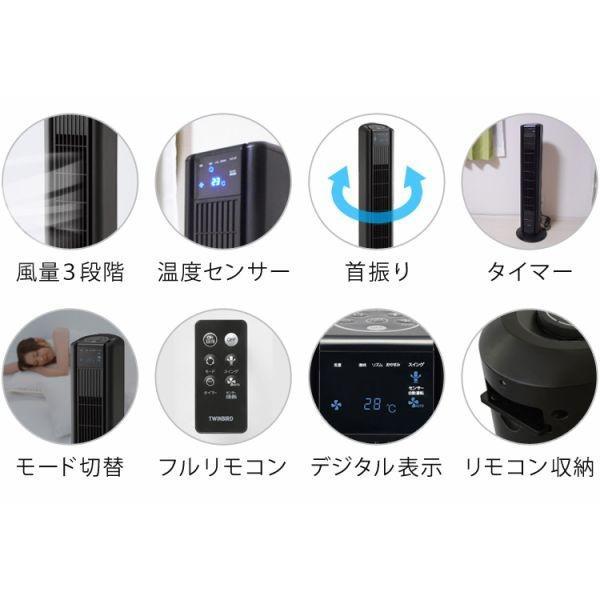 扇風機 タワーファン タワー型 節電 首振り パワフル リモコン付 液晶 温度センサー 広範囲 タイマー付 おしゃれ ツインバード TWINBIRD EF-DJ43B ブラック roomdesign 02
