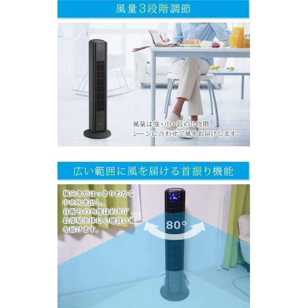 扇風機 タワーファン タワー型 節電 首振り パワフル リモコン付 液晶 温度センサー 広範囲 タイマー付 おしゃれ ツインバード TWINBIRD EF-DJ43B ブラック roomdesign 06