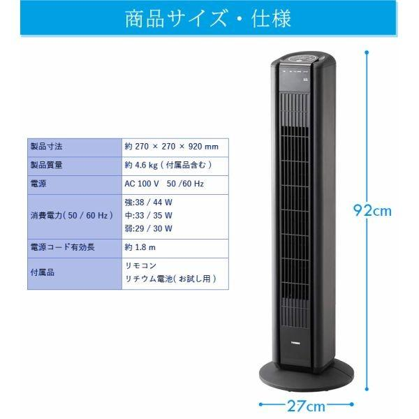 扇風機 タワーファン タワー型 節電 首振り パワフル リモコン付 液晶 温度センサー 広範囲 タイマー付 おしゃれ ツインバード TWINBIRD EF-DJ43B ブラック roomdesign 09