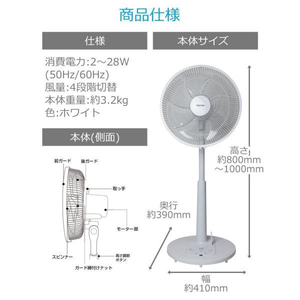 扇風機 リビング扇風機 35cm 7枚羽根 DCモーター 静音 静か 首振り 高さ調節 ファン フルリモコン ハイポジション テクノス TEKNOS KI-3589DC