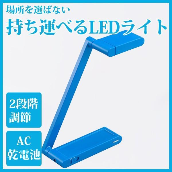 デスクライト 持ち運べる LEDライト リビング学習 コンパクト 軽量 軽い 折りたたみ式 AC 乾電池 2電源方式 ツインバード TWINBIRD LE-H317 ブルー ピンク|roomdesign