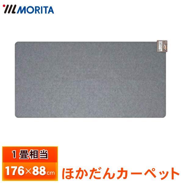 ホットカーペット 1畳 折りたたみ ダニ対策 温度調節 一人暮らし 電気カーペット 8つ折り 収納 モリタ MORITA MC-10T
