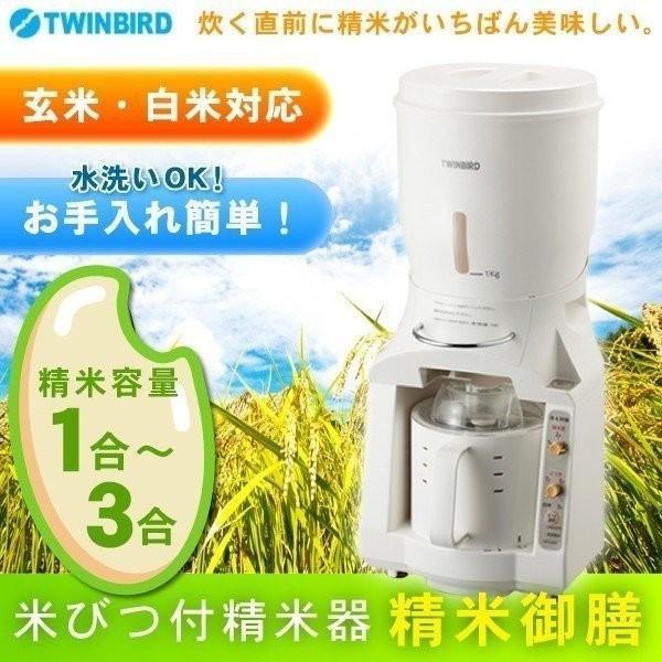 精米機 家庭用 自宅用 精米器 精米御膳 米びつ 1合 2合 3合 ツインバード TWINBIRD MR-E800W ホワイト|roomdesign