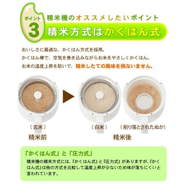 精米機 家庭用 自宅用 精米器 精米御膳 米びつ 1合 2合 3合 ツインバード TWINBIRD MR-E800W ホワイト|roomdesign|06