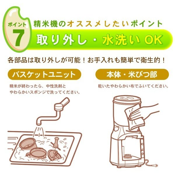 精米機 家庭用 自宅用 精米器 精米御膳 米びつ 1合 2合 3合 ツインバード TWINBIRD MR-E800W ホワイト|roomdesign|10