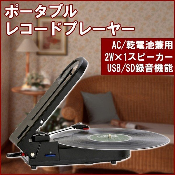 ポータブルレコードプレーヤー とうしょう 家庭用コンセント 単三乾電池 兼用タイプ スピーカー内蔵 PT-208E