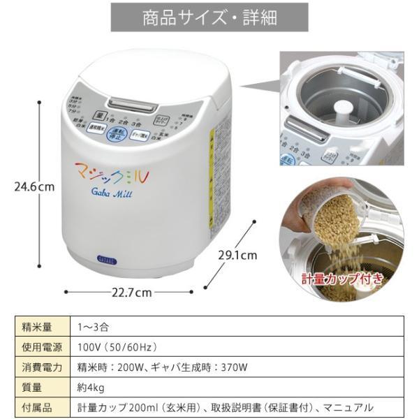 家庭用精米機 マジックミル ギャバミル 3合 GABA精米コース RSKM3D|roomdesign|06