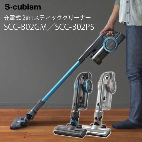 掃除機 コードレス 充電式 サイクロン方式 スティッククリーナー コンパクト S-cubism コードレスクリーナー ハンディクリーナー 2Way 掃除機 SCC-B02|roomdesign