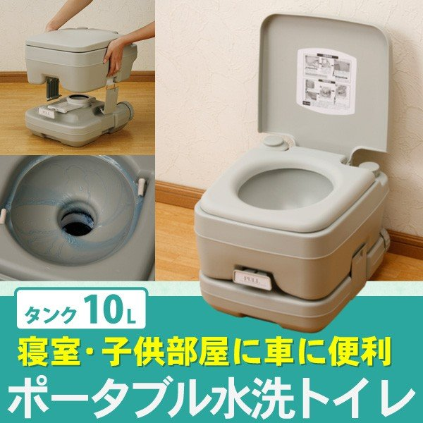 本格派ポータブル水洗トイレ 簡易トイレ 10L ポータブルトイレ マリン商事 SE-70030|roomdesign