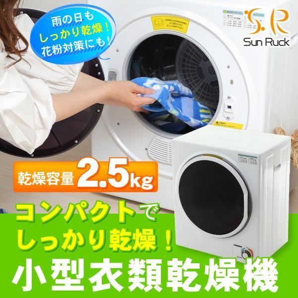 乾燥機 衣類 小型 衣類乾燥機 コンパクト 2.5kg 1人暮らし 梅雨 花粉 お手入れ簡単 衣類 SunRuck サンルック SR-ASD025W|roomdesign