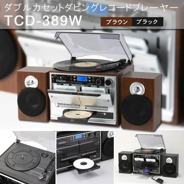 レコードプレーヤー ダブルカセット ダビングプレーヤー CDプレーヤー とうしょう ブラック 木目調ブラウン TCD-389|roomdesign