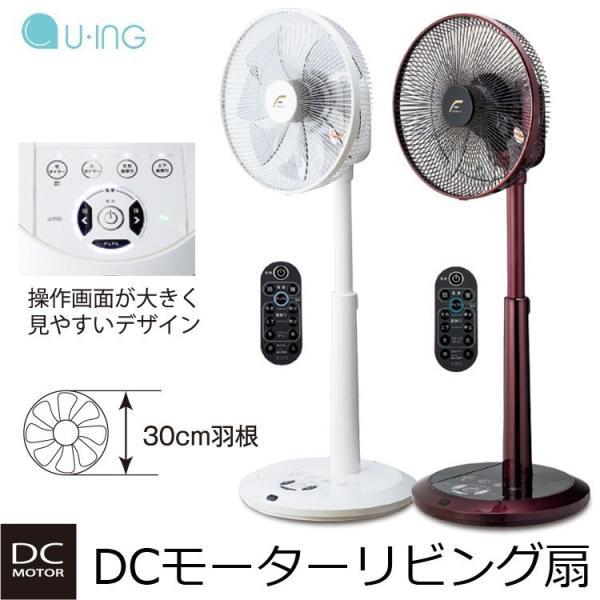 扇風機 静か 30cm 静音 DCモーター 静か リモコン リビング扇風機 30cm羽根 上下・左右首振り UING UF-DHR30M-W roomdesign