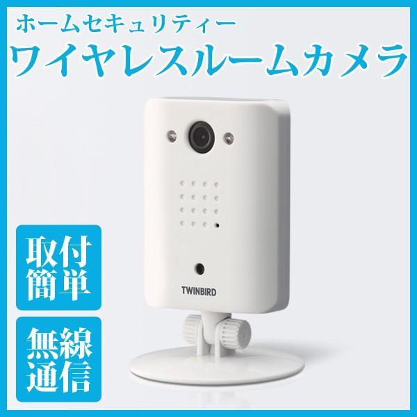 ホームセキュリティーシリーズ ワイヤレス ルームカメラ TWINBIRD VC-J560W専用 VC-AF50Wホワイト|roomdesign