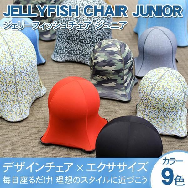 椅子 おしゃれ デザイン エクササイズ 座るだけ JELLYFISH CHAIR JUNIOR ジェリーフィッシュチェア ジュニア SPICE WKC10|roomdesign
