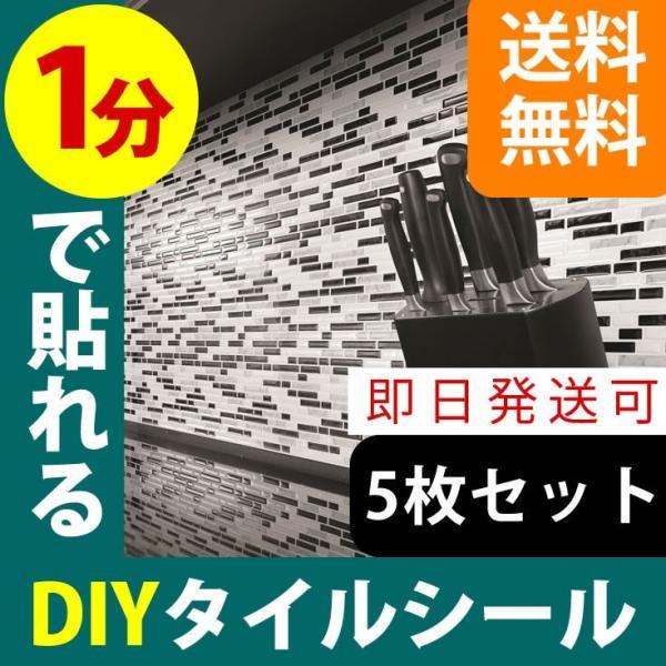壁紙 壁紙シール おしゃれモザイクタイル 10%割引5枚set 防水 耐熱 洗面所 キッチン のり付き 粘着シート 初心者 タイルシール 簡単 DIY|roomfactory