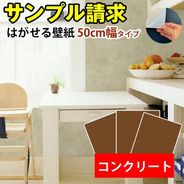 壁紙 壁紙シール おしゃれ 壁や家具のdiy 大理石 リメイクシート サンプル3柄 貼ってはがせる壁紙15cm×15cm|roomfactory