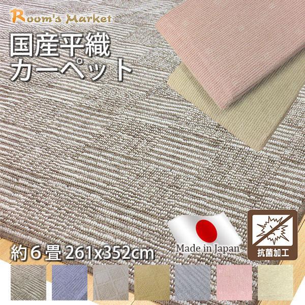 カーペット おしゃれ 安い ラグ 6畳 6帖 261×352cm 日本製 抗菌 折りたたみカーペット ラグマット|rooms-market