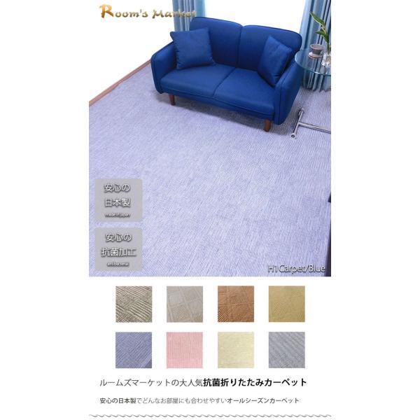 カーペット おしゃれ 安い ラグ 6畳 6帖 261×352cm 日本製 抗菌 折りたたみカーペット ラグマット|rooms-market|02