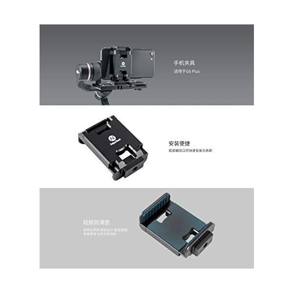 Feiyu Tech スマホアダプター ak2000/ak4000G360/a1000/a2000/G6 Plus アタッチメント|roomy29|05