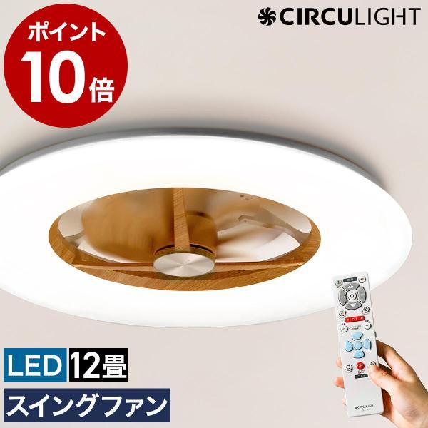 ルミナス シーリングファンライト 薄型 シーリングファン 12畳 リモコン led dcモーター 木目 [ ルミナスLED 木目調シーリングサーキュレーター 12畳用 ]