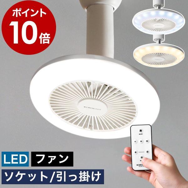 【特典付き】サーキュライト LEDライト シーリングファン ファン付き 60W相当 電球色 昼白色 天井 扇風機 トイレ 脱衣所 洗面所 照明 ライト[ CIRCULIGHT ]