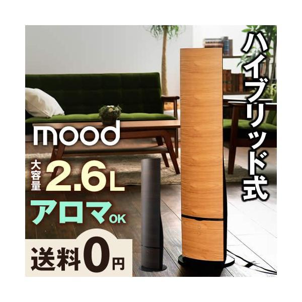 加湿器 おしゃれ 大容量 ムード アロマ加湿器 ハイブリット ハイブリッド式 mood タワー型ハイブリッド式加湿器 ウッド ドウシシャ