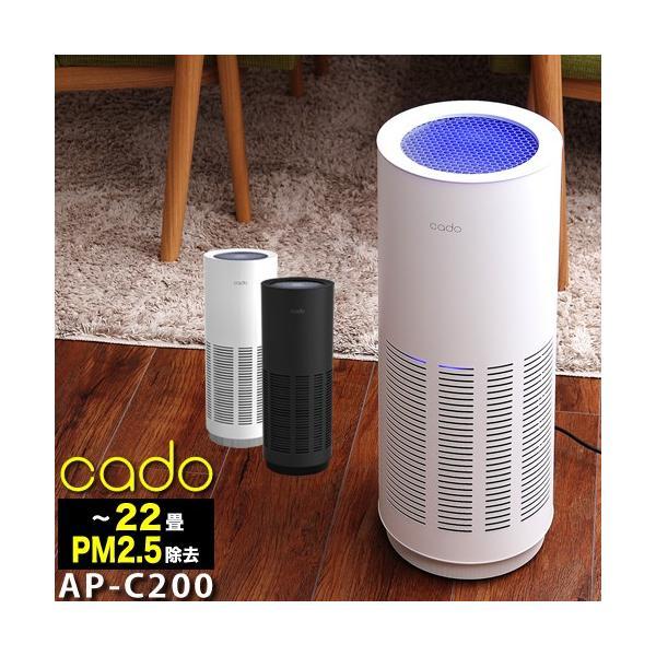 空気清浄機 cado AP-C200 カドー 22畳用 おしゃれ リビング 寝室 デザイン家電 スリムボディ 特典つき