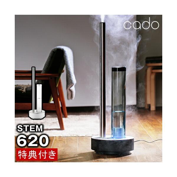 cado 加湿器 カドー STEM620 ステム620 HM-C620  抗菌 除菌 省エネ 大容量 オフィス おしゃれ デザイン家電
