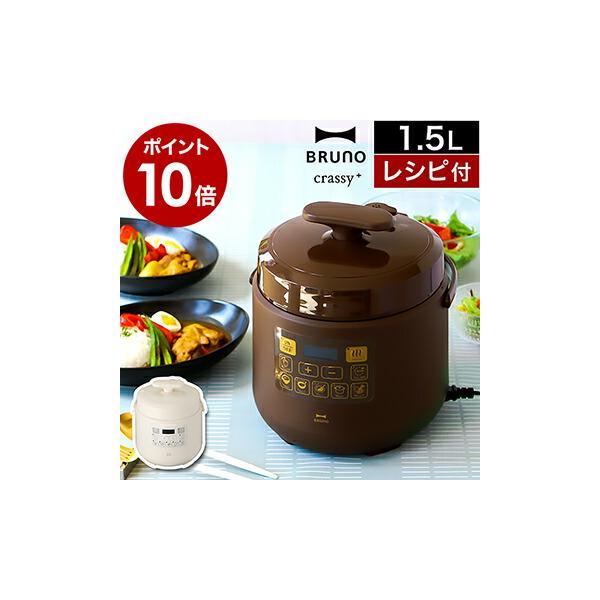 BRUNO電気圧力鍋\ブルーノ圧力鍋電気圧力なべ2.5L炊飯器炊飯電気鍋電気なべクラッシィクラッシーBOE058[BRUNOcr