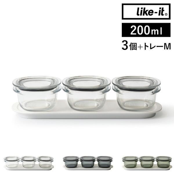 保存容器 Like-it 200ml 3個組 トレー セット 密閉 透明 日本製 容器 電子レンジ 冷凍庫 食洗器 蓋付き フタ [ 調理ができる保存容器 S 3個組 トレーM ]