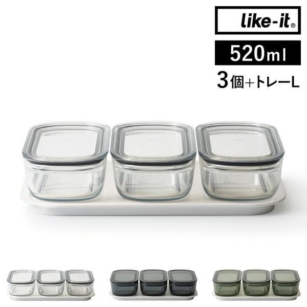 保存容器 Like-it 520ml 3個組 トレー セット 密閉 透明 日本製 容器 電子レンジ 冷凍庫 食洗器 蓋付き フタ [ 調理ができる保存容器 M 3個組 トレーL ]