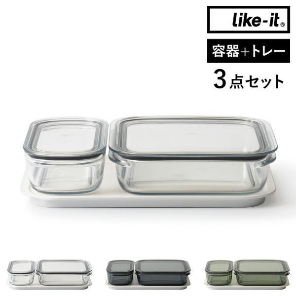 保存容器 Like-it 520ml 1.2L トレー セット 密閉 透明 日本製 容器 電子レンジ 冷凍庫 食洗器 蓋付き フタ [ 調理ができる保存容器 M 1個 L 1個 トレーL ]