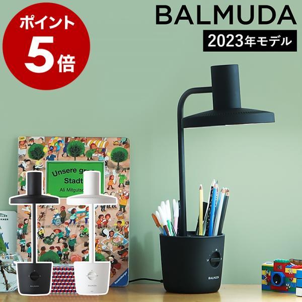 バルミューダ デスクライト BALMUDA Light 学習机  the light おしゃれ led 目に優しい  thelight [ BALMUDA The Light ]