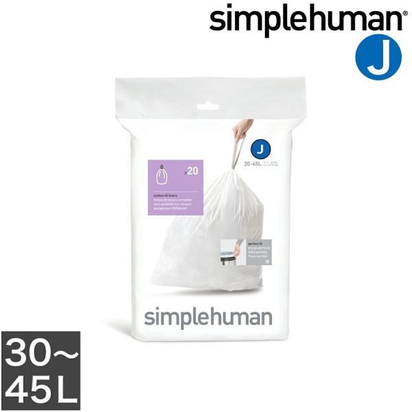 シンプルヒューマンゴミ箱専用ゴミ袋30l45l30リットル45リットルカスタムフィットライナー[simplehumanパーフェク