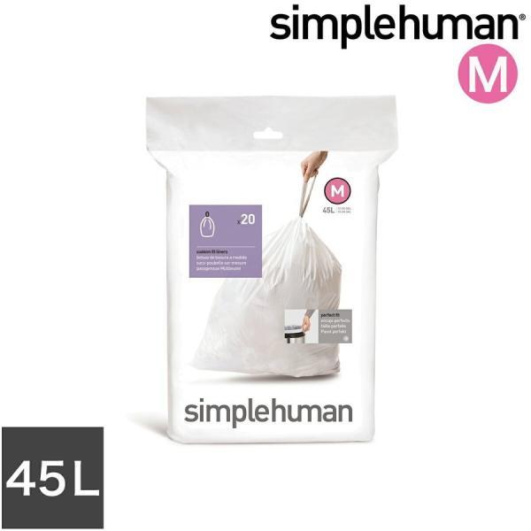 シンプルヒューマンゴミ箱専用ゴミ袋45l45リットルカスタムフィットライナーCW0173便利丈夫[simplehumanパーフェ