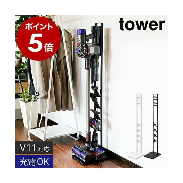 RoomClip商品情報 - タワー ダイソン スタンド コードレスクリーナー 掃除機 yamazaki 山崎 V10 V8 収納 dyson おしゃれ[ tower コードレスクリーナースタンド ダイソン対応 ]