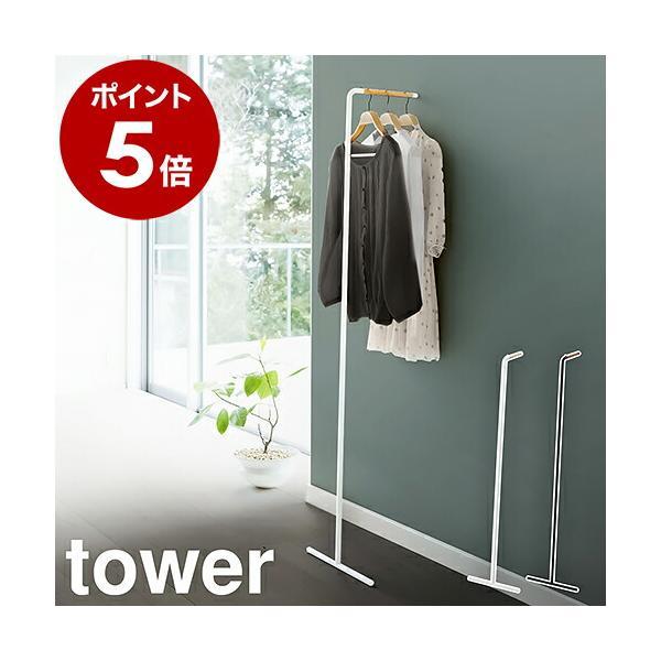 スリムコートハンガー tower タワー コートハンガー 北欧 木製 おしゃれ コート掛け コートかけ コートツリー [ tower スリムコートハンガー ]