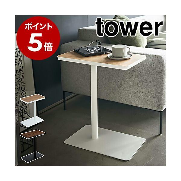 [差し込みサイドテーブルタワー]山崎実業towerサイドテーブルおしゃれ北欧差し込みテーブルベッドサイドデスク木目スチール机シン