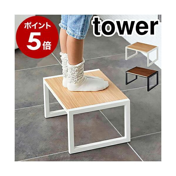 [ 踏み台 タワー ]山崎実業 tower 踏み台 子供 手洗い ステップ台 キッズ 玄関踏み台 トイレ 踏台 子ども用 玄関ベンチ 台 木目 洗面所 ラック シンプル 小型