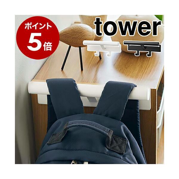 [カラーボックス横ランドセル&リュックハンガータワー]山崎実業towerハンガー収納壁掛けランドセルラックリュックフック小物収納