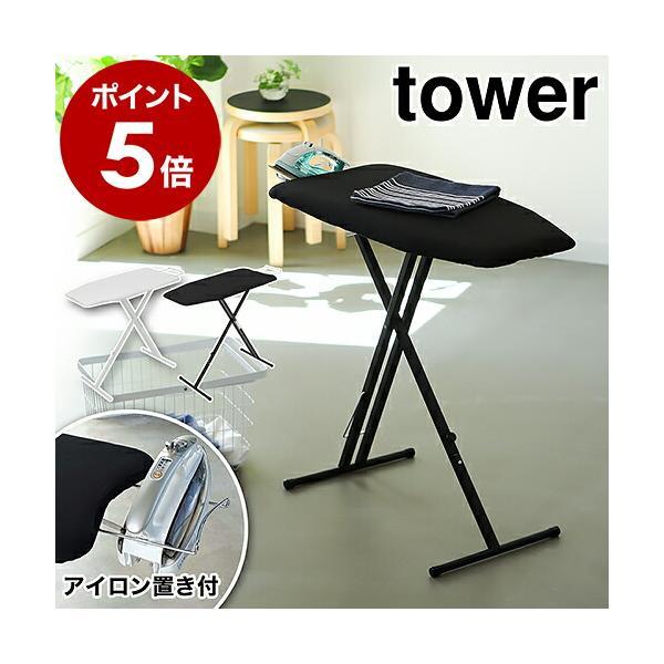 [ 軽量スタンド式アイロン台 タワー ]山崎実業 tower アイロン台 スタンド式 アイロンボード ボタンプレス 折りたたみ 軽量 高さ調節 アイロンがけ おしゃれ