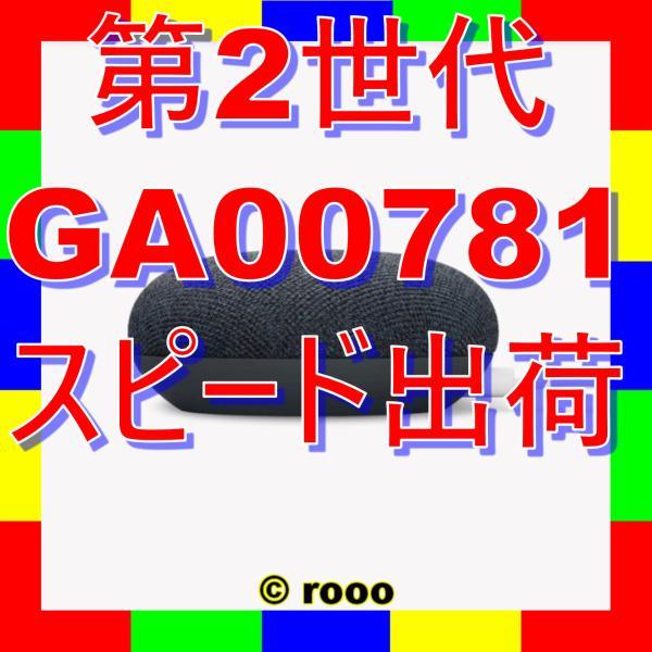 googlenestmini第2世代グーグルネストミニスマートスピーカーcharcoalGA00781-jp