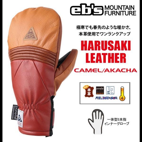 グローブ eb's エビス 18-19 スノーボード Harusaki Leather Camel インナー