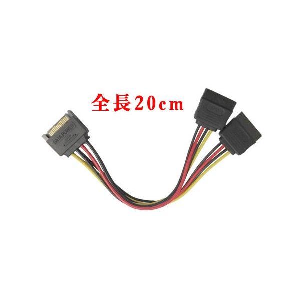 SATA電源 2分岐 変換ケーブル 20cm(新品)